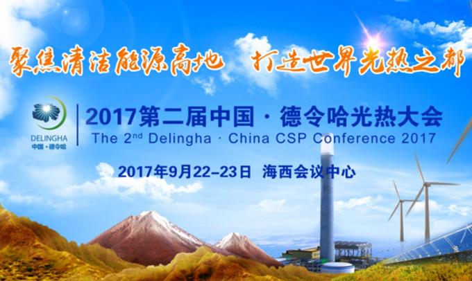 直播回放:2017第二屆中國·德令哈光熱大會