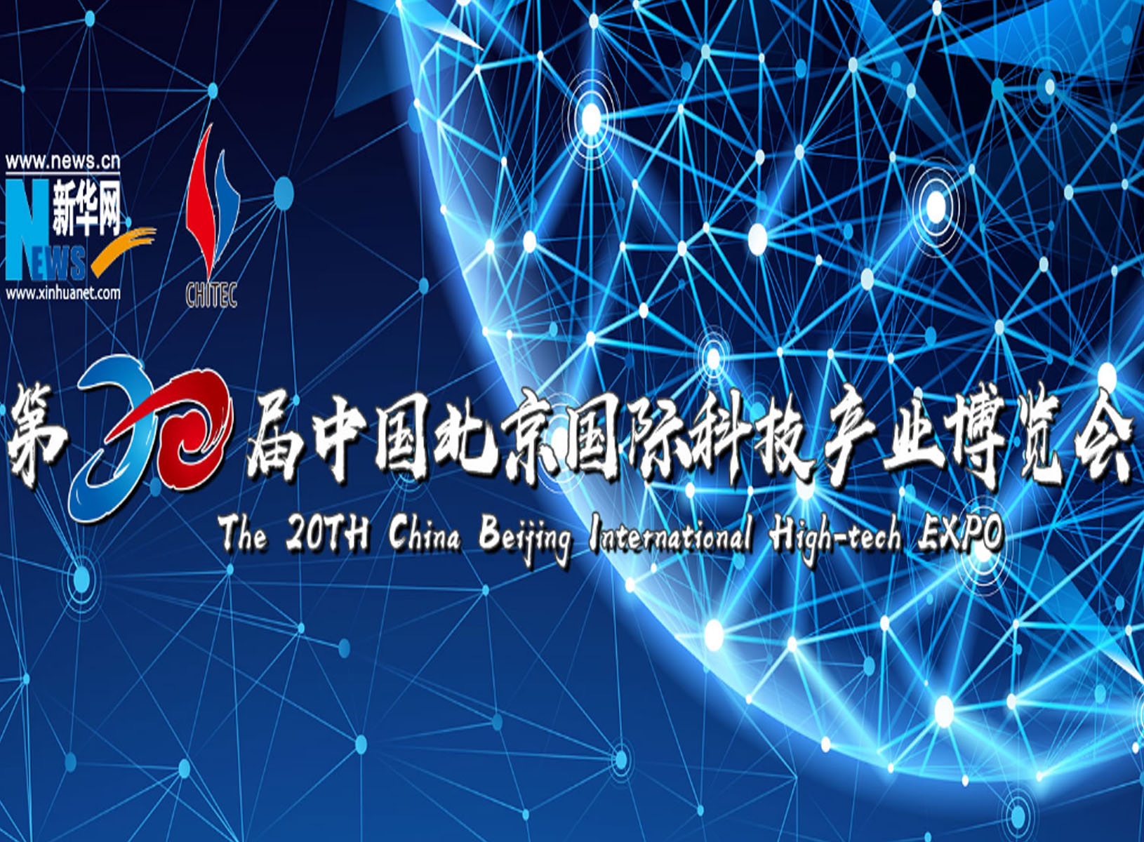 第二十屆科博會