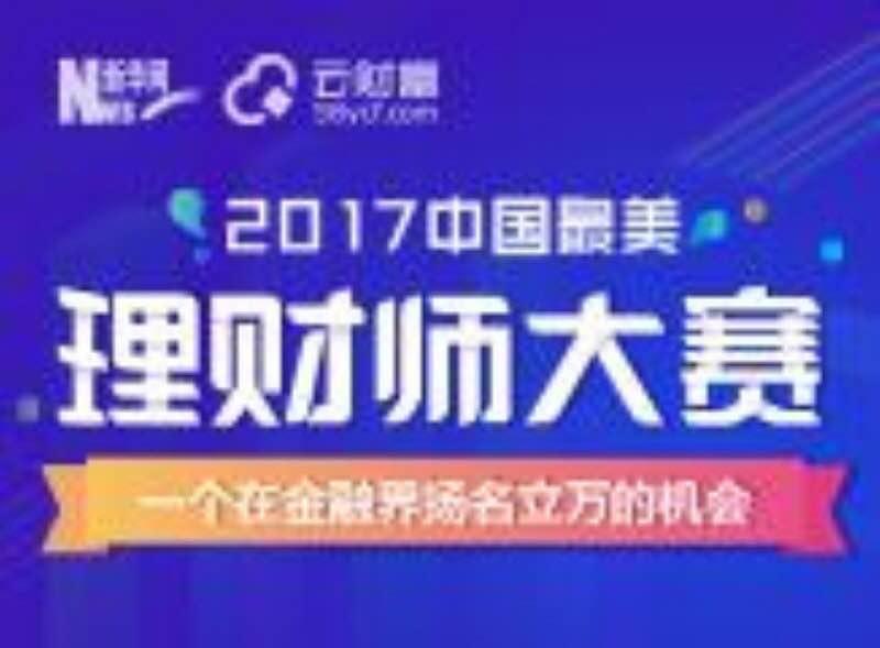 2017最美理財師大賽
