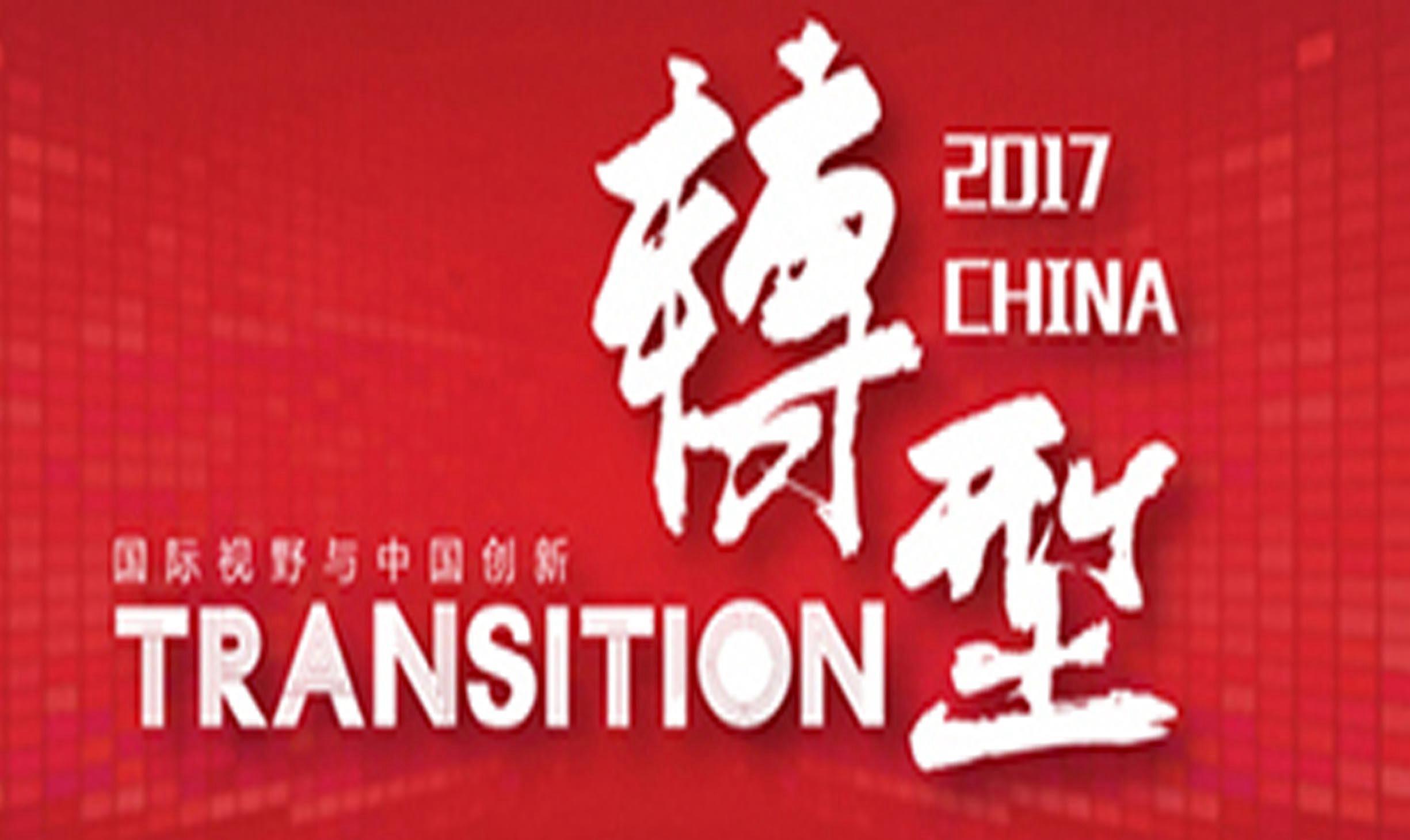 2017終身學習與現代教育服務業高峰論壇在西安舉行