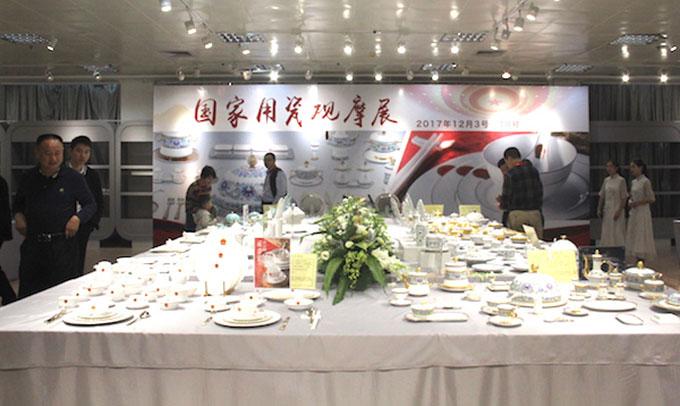 創品牌、促創新、提品質,國家重大國際活動用瓷亮相國家用瓷觀摩展