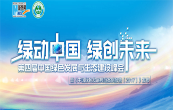 第四屆中國綠色發展與生態建設峰會