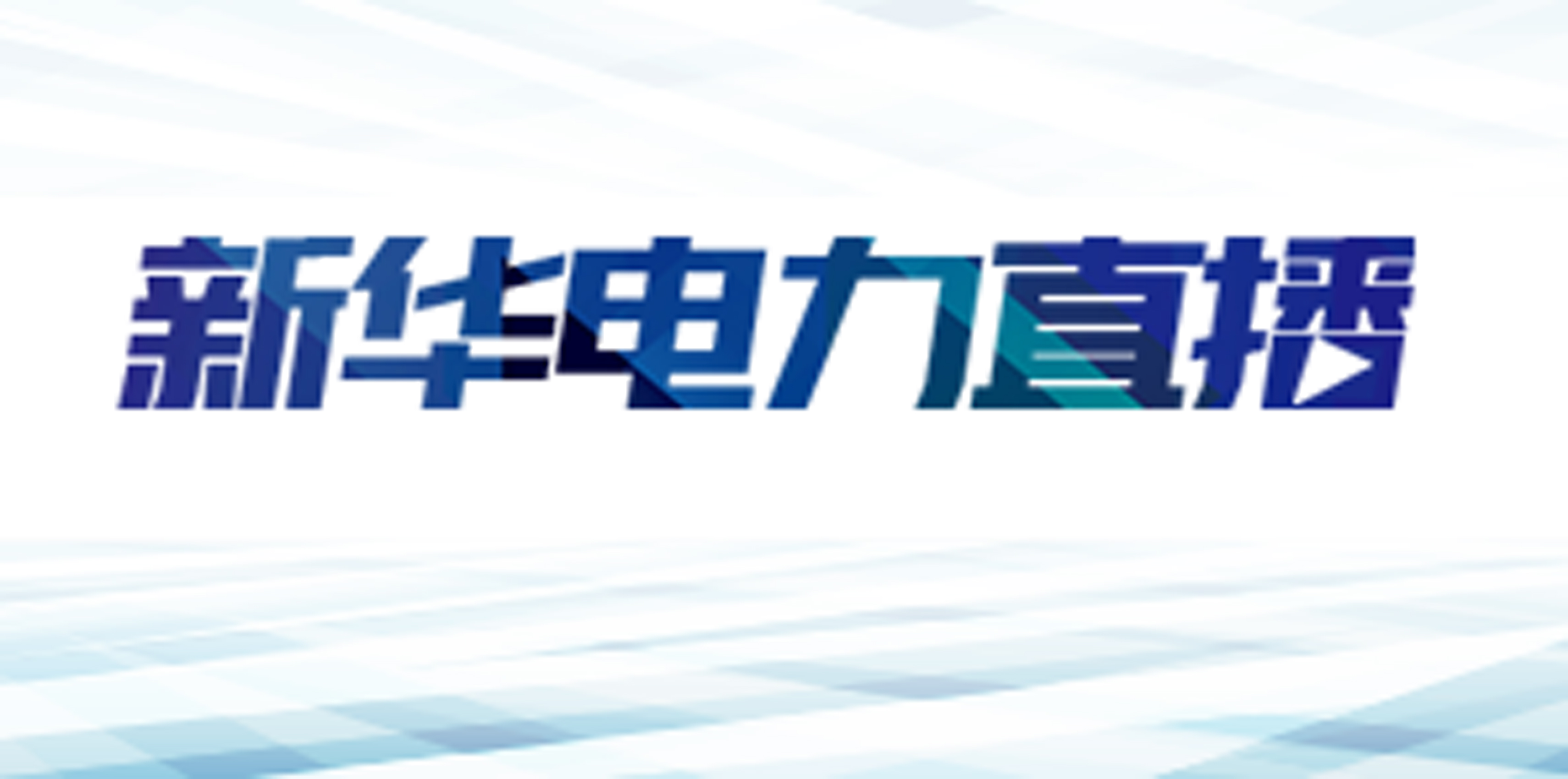 新華電力直播