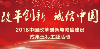 2018中國改革創新與誠信建設成果巡禮主題活動