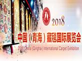 2018中國藏毯國際展覽會
