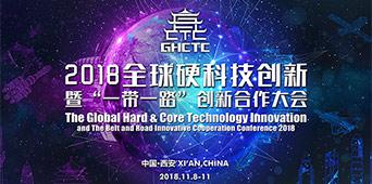 2018全球硬科技創新暨'一帶一路'創新合作大會