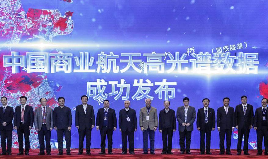 中國商業航天高光譜數據首發會在京舉行