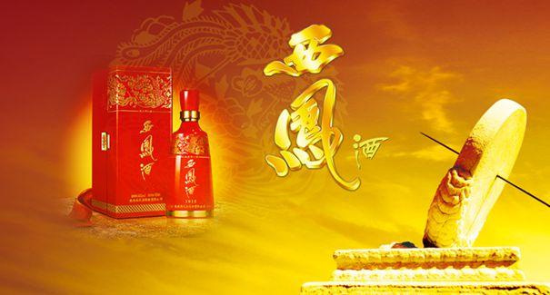 西鳳酒--國脈鳳香·榮耀中國