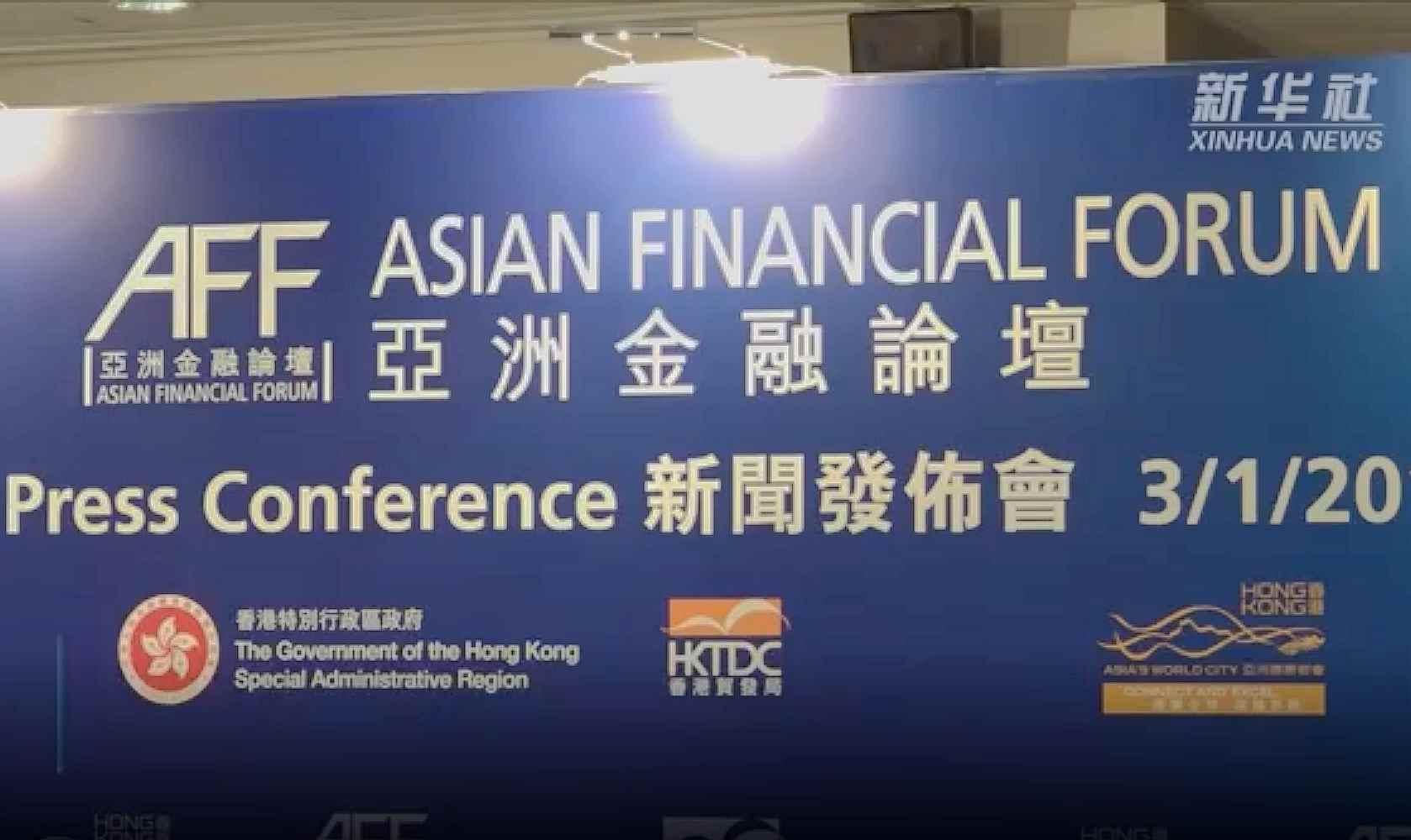 亞洲金融論壇本月中在港舉行 探討可持續與共融未來