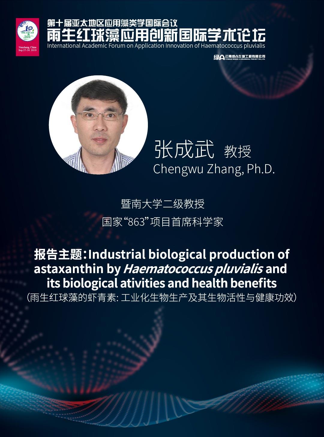 张成武 博士 暨南大学生命科学技术学院水生生物研究中心教授