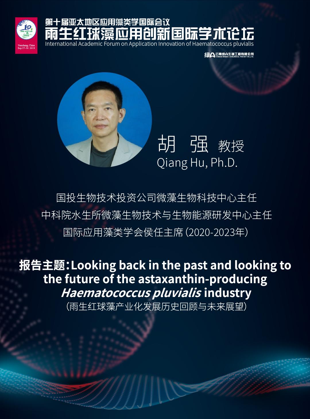 胡强 博士 国投生物技术投资公司微藻生物技术科技中心主任