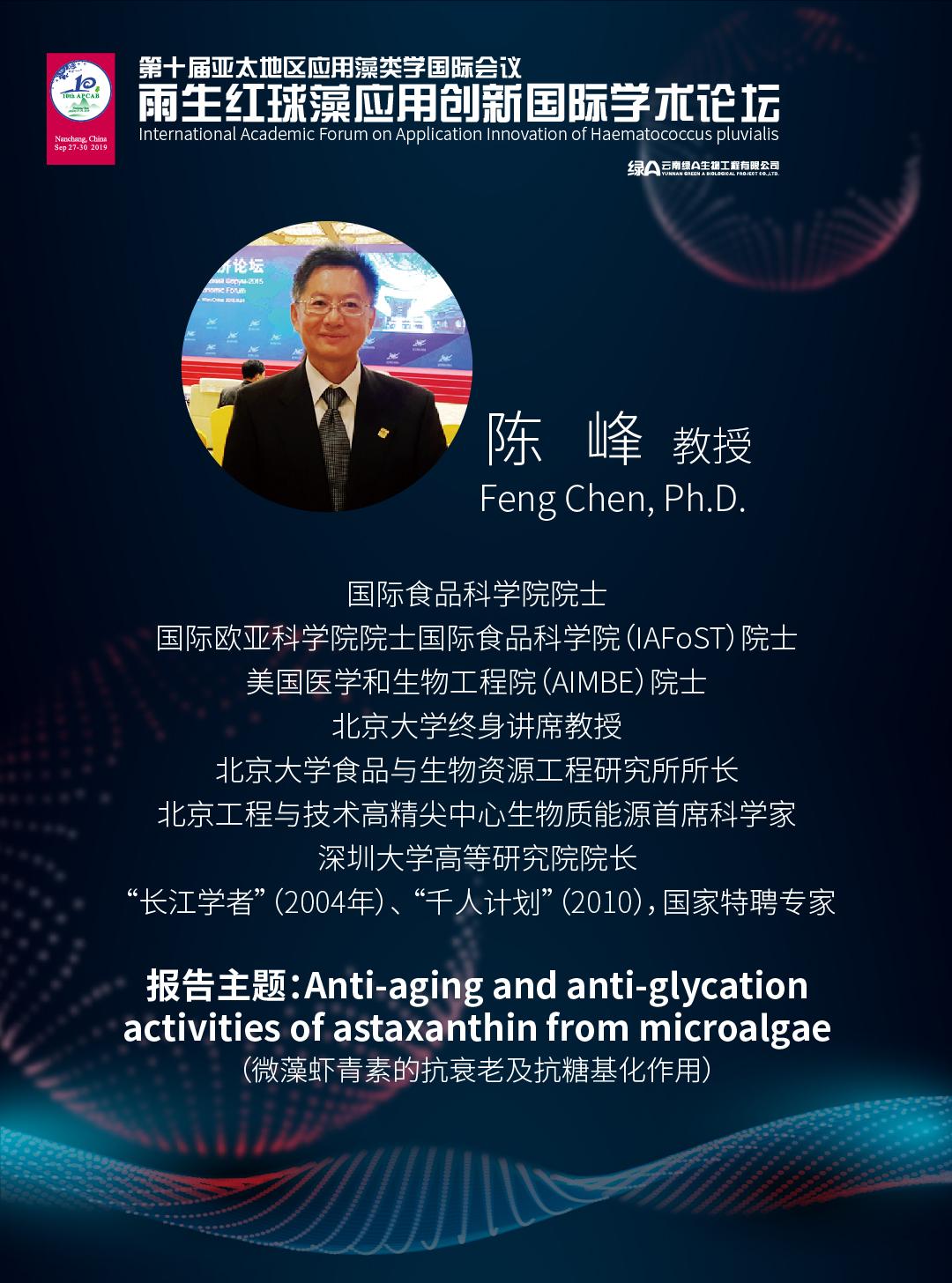 陈峰 博士 国际食品科学院院士、国际欧亚科学院院士、深圳大学高等研究院院长