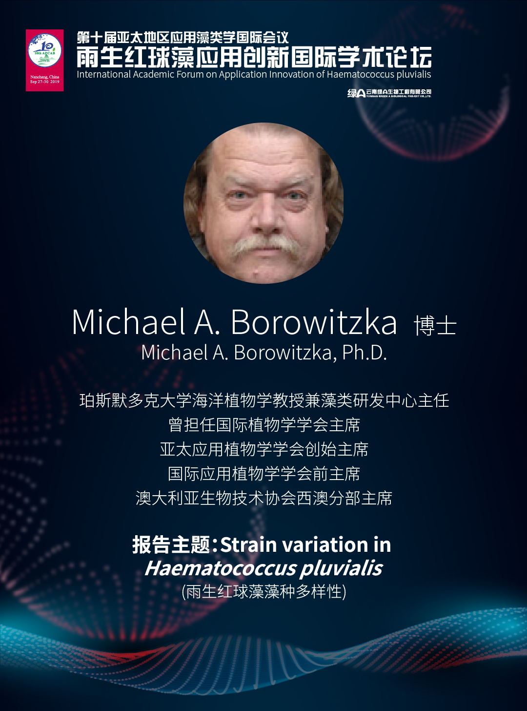 Michael A. Borowitzka 博士 澳大利亚珀斯默多克大学海洋藻类学教授和藻类研发中心主任