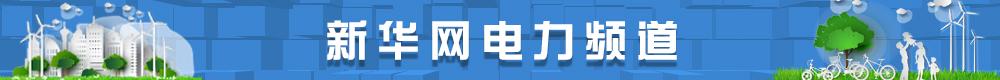 新華網電力頻道