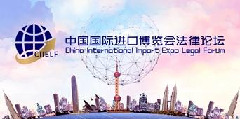 回放:中國國際進口博覽會法律論壇