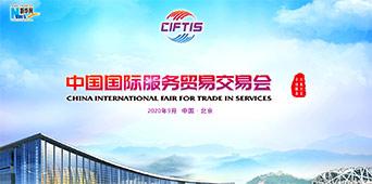 2020年中國國際服務貿易交易會