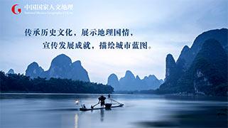 中國國家人文地理