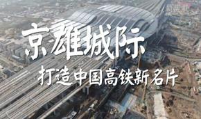 京雄城际——打造中国高铁新名片