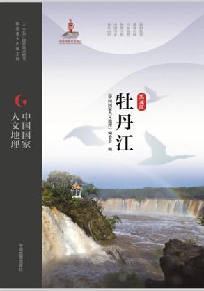 中国国家人文地理·牡丹江