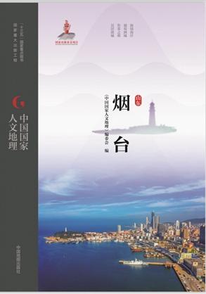 中国国家人文地理·烟台