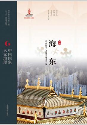 中国国家人文地理·海东