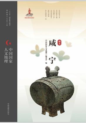 中国国家人文地理·咸宁