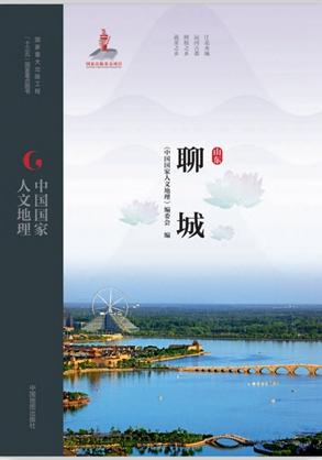 中国国家人文地理·聊城
