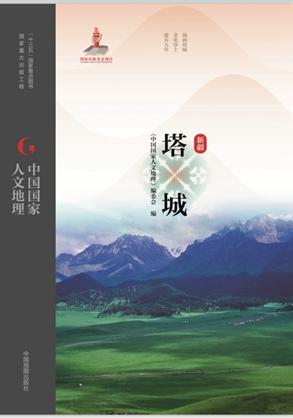 中国国家人文地理·塔城