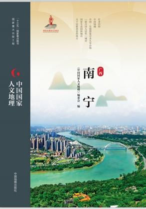 中国国家人文地理·南宁