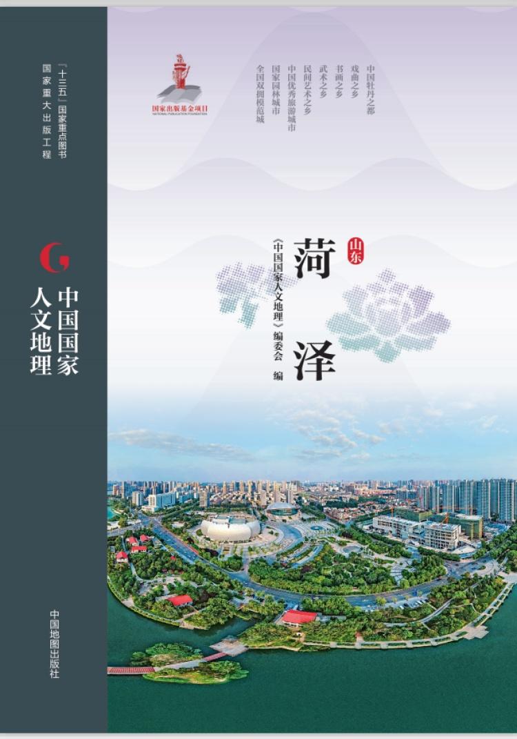 中国国家人文地理·菏泽