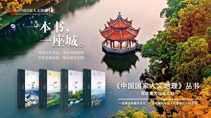 《中国国家人文地理》丛书