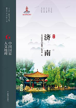 中国国家人文地理·济南