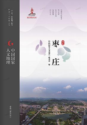 中国国家人文地理·枣庄