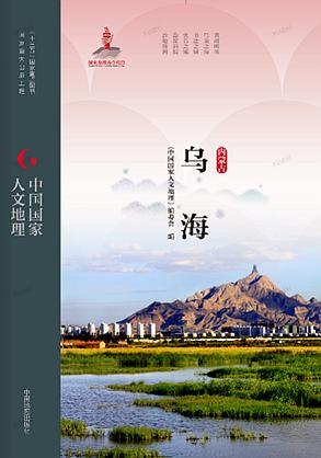 中国国家人文地理·乌海
