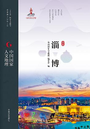 中国国家人文地理·淄博