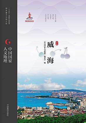 中国国家人文地理·威海
