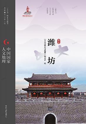中国国家人文地理·潍坊