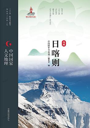 中国国家人文地理·日喀则