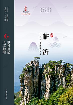 中国国家人文地理·临沂