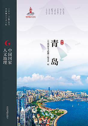 中国国家人文地理·青岛