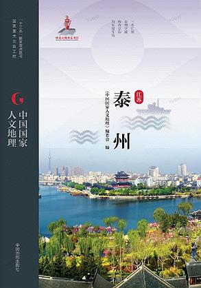 中国国家人文地理·泰州