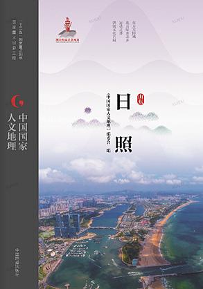 中国国家人文地理·日照