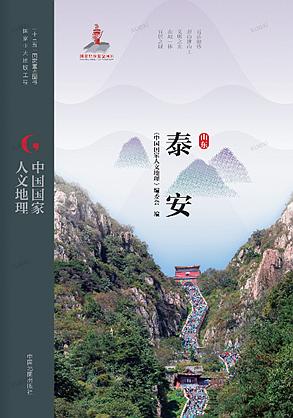 中国国家人文地理·泰安