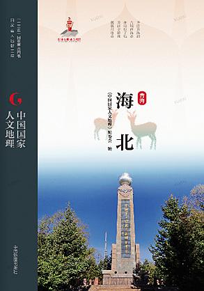中国国家人文地理·海北