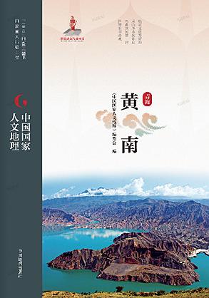 中国国家人文地理·黄南
