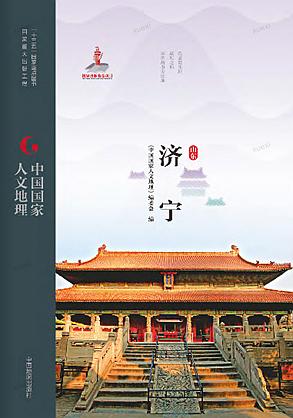 中国国家人文地理·济宁