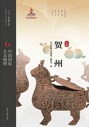 中国国家人文地理·贺州
