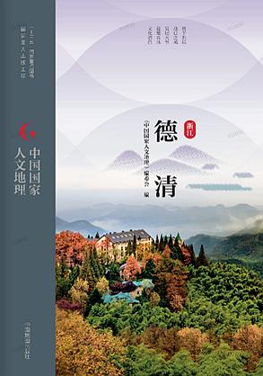 中国国家人文地理·德清