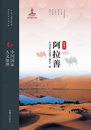 中国国家人文地理·阿拉善