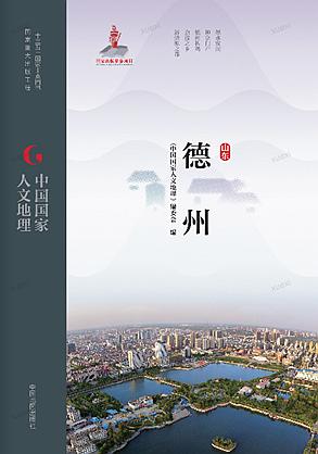 中国国家人文地理·德州
